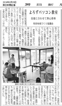 yorozu20140829_kiji_nukidasi.jpg